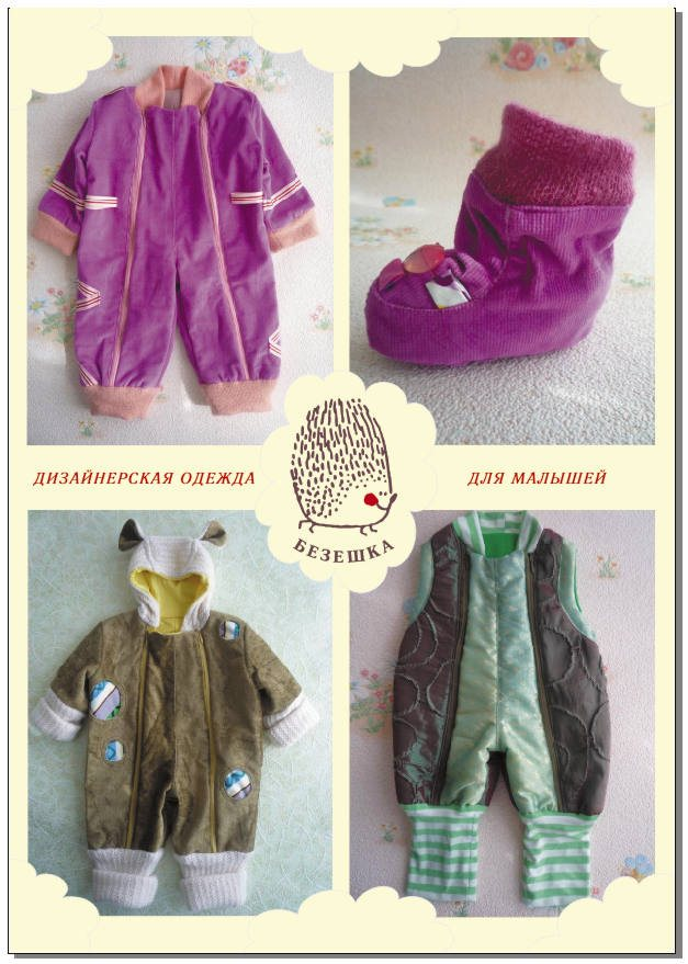 Люксовая Одежда Для Детей